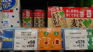 グリーンダカラやさしい麦茶濃縮