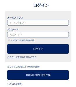 TOKYO2020マイページ
