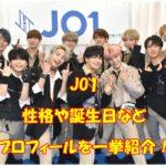 JO1メンバーの誕生日や血液型などプロフィールと性格を人気順に紹介!