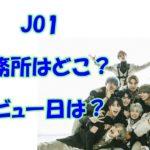 JO1(ジェイオーワン)の所属事務所やデビュー日は?グッズはどこで買える?