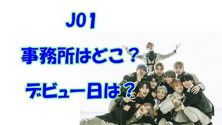 JO1(ジェイオーワン)の所属事務所やレーベルはどこ?デビュー日はいつ?