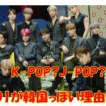 JO1韓国人いないのに韓国っぽいのはなぜ?K-POPなの?J-POPなの?