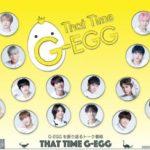 「That Time G-EGG」の放送日時や内容は?どこで見れる?