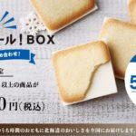 石屋製菓の「白い恋人」が入ったエールBOXが半額以下!?中身や購入方法は?