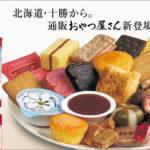 六花亭のバターサンドなど詰め合わせが送料無料の3,000円!中身や購入方法は?