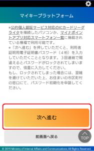 が する アプリ インストール この タグ 対応 ませ ん され ナンバー に てい マイ