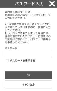 ポイント に する アプリ タグ は マイナ nfc この ありません 対応