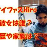 マイファスHiroの彼女は誰?学歴は?ワンオクTakaや森昌子と家族で元ジャニーズ?
