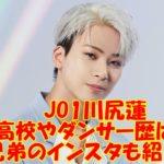 「PRODUCE 101 JAPAN」センターは川尻蓮!ダンス経歴が凄い!