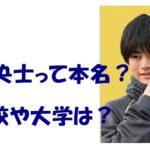鈴鹿央士(すずかおうじ)は本名なの?出身高校や大学は?