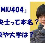MIU404成川岳役は鈴鹿央士(すずかおうじ)!本名なの?出身高校や大学は?