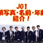 HEY!HEY!NEO!出演のJO1って誰?メンバーの顔写真・名前・年齢、歌を紹介!