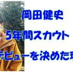 岡田健史は5年間スカウトされ続けていた!デビューを決めた理由は?