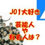 JO1大好き芸人・芸能人・有名人・歌手は誰?はんにゃ金田やオカモトレイジも!