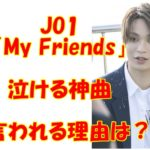 JO1「My Friends」が泣ける・神曲と言われる理由!與那城奨が作詞!