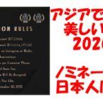 アジアで最も美しい顔100人に2020年ノミネートされた日本人は?