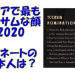 アジアで最もハンサムな顔100人に2020年ノミネートされた日本人は?