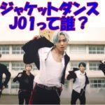 ジャケットダンスって何?踊っているJO1って誰?他にはどんな歌があるの?