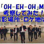 JO1「OH-EH-OH」MV撮影場所、ロケ地はどこ?MVを考察してみた!