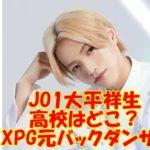 JO1大平祥生の高校はどこ?姉がいるの?元バックダンサーでEXPG特待生!