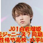 白岩瑠姫(JO1)は元ジャニーズ?同期は?性格や高校・大学は?王子キャラなの?