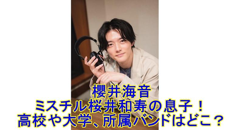息子 ミスチル ミスチル桜井和寿の息子・Kaitoが芸能活動開始。オオカミくんには騙されない出演、謙虚なイケメンで人気急上昇か