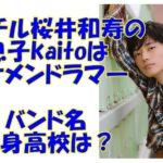 ミスチル桜井和寿の息子・ドラマ―kaitoのバンド名は?高校・大学はどこ?