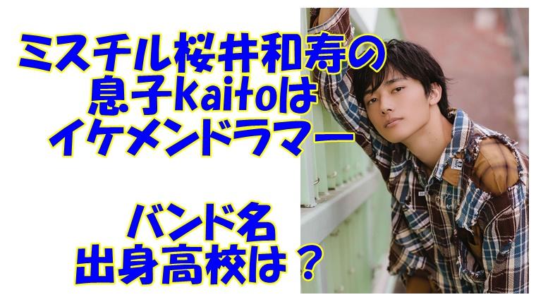 ミスチル Kaito