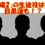 「教場2」の生徒役残る3人は誰?ネット上の予想をまとめてみた!目黒蓮も!?