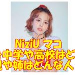 NiziU(ニジュー)マコ(山口真子)の出身中学や高校は?親や姉はどんな人?