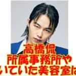 高橋侃(たかはしなお)は元美容師のモデル!所属事務所や働いていた美容室は?