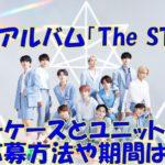 JO1アルバム「The STAR」ショーケースとユニットトーク応募方法や期間は?