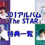 JO1アルバム「The STAR」特典一覧!どこで何を買えばいい?