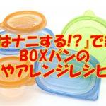レンジで作るBOXパンの材料やアレンジレシピは?『土曜はナニする!?』で紹介!