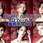 BUGVEL(バグベル)のプロフィールやデビュー日、公式SNSは?事務所はどこ?