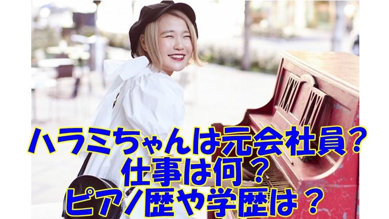 ピアニストハラミ ハラミちゃんの両親や兄弟を調査!兄もピアニスト?実家の場所は関東!|かわブロ