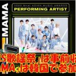【JO1】FNS歌謡祭事前収録でMAMAは韓国で参加!?日本での視聴方法は?