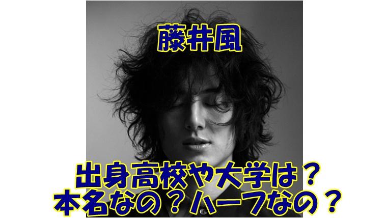 英語 藤井 風