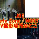 JO1「Safety Zone」「MONSTAR」PV撮影場所はどこ?