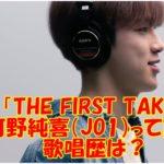 「THE FIRST TAKE」の河野純喜(JO1)って誰?歌唱歴は?