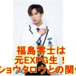 【日プ2】福島零士は元EXPG生!NCTショウタロウとの関係は?