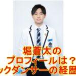 【日プ2】堀蒼太のプロフィールは?バックダンサーの経歴は?