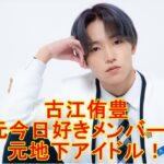 【日プ2】古江侑豊は元今日好きメンバーで元地下アイドル!プロフィールは?