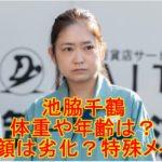 池脇千鶴の体重や年齢は?「その女、ジルバ」での老け顔は劣化?特殊メイク?病気?