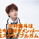 【日プ2】川村海斗は元今日好きメンバーで元スクランブルガム!プロフィールは?