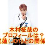 【日プ2】木村柾哉はセブチのバックダンサーだった!川尻蓮(JO1)との関係は?