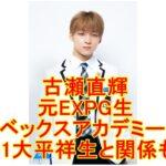【日プ2】古瀬直輝は元EXPG生・エイベックスアカデミー生!JO1大平祥生と関係も?