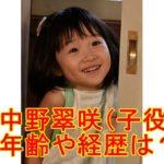 中野翠咲(子役)の年齢や経歴は?ドラマや映画に多数出演!