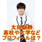 【日プ2】太田駿静の高校や大学などプロフィールは?