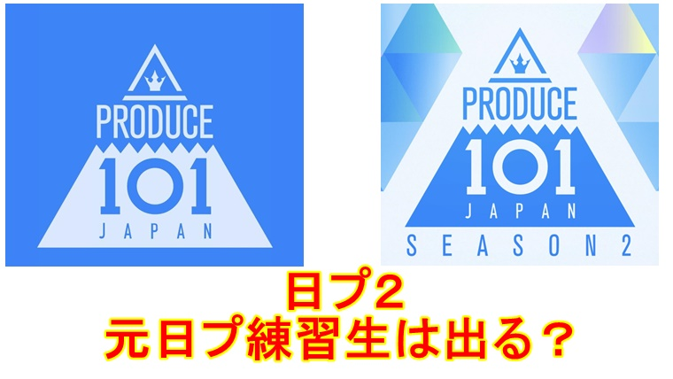 101 シーズン produce 2 japan